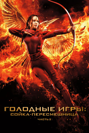 Image The Hunger Games: Mockingjay - Part 2