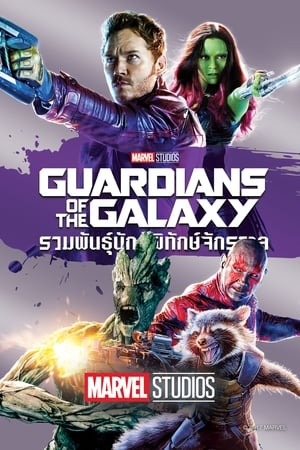 Image Guardians of the Galaxy
