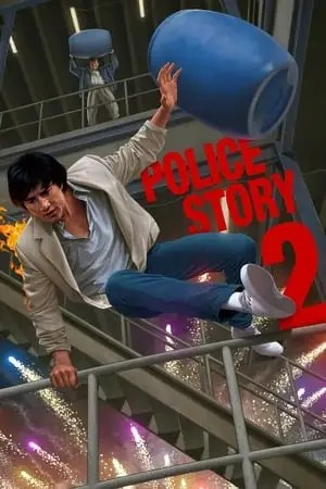 Image Police Story 2
