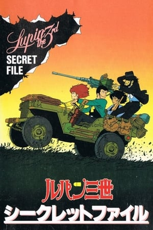 Image Lupin the Third: Pilot Film