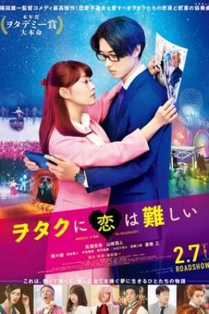 poster Wotakoi: Love is Hard for Otaku