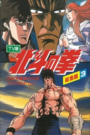 Image Fist of the North Star - TV Compilation 3 - Legend of the Conqueror of Century's End - Raoh Must Die!