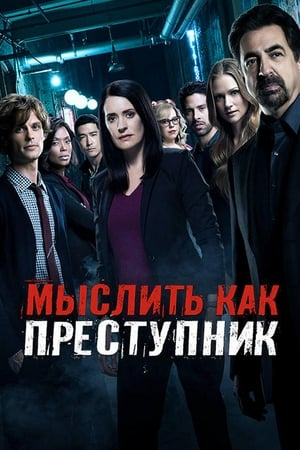 Image Criminal Minds