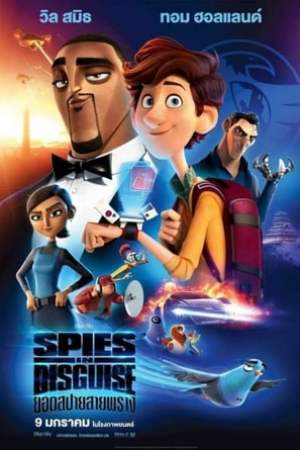 Image Spies in Disguise