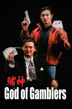 Image God of Gamblers