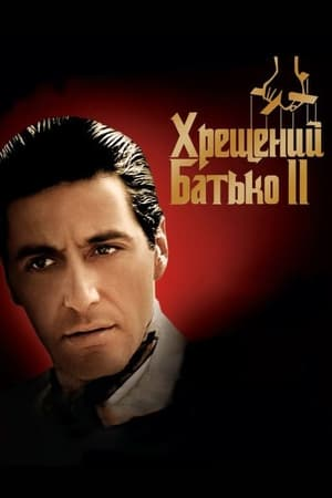 Image The Godfather: Part II