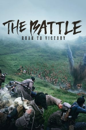 Image The Battle: Roar to Victory