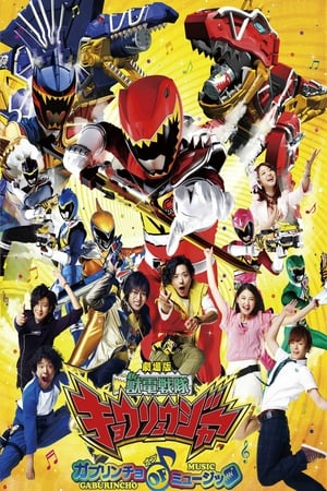Image Zyuden Sentai Kyoryuger The Movie: The CHOMPACHOMP of Music!