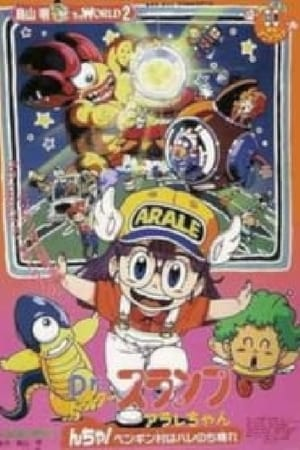 Image Dr. Slump and Arale-chan: Hoyoyo, Great Round-the-World Race