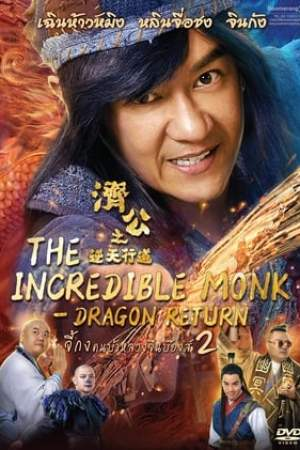Image The Incredible Monk - Dragon Return