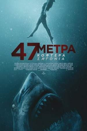 Image 47 Meters Down: Uncaged