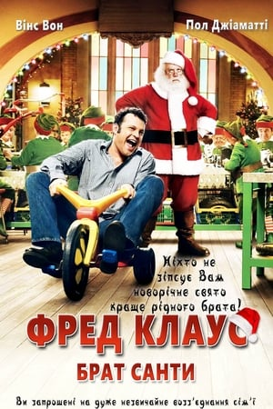 Image Fred Claus