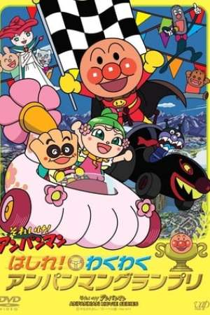 Image Go! Anpanman: Go! The Exciting Anpanman Grand Prix