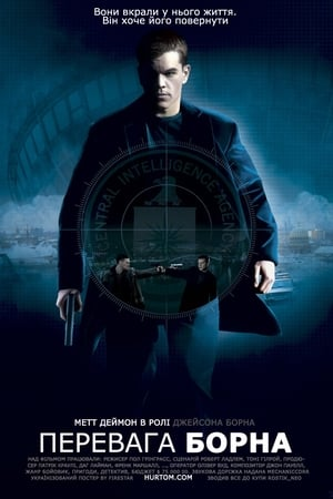 Image The Bourne Supremacy