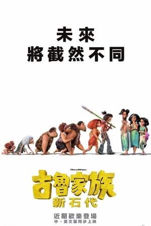 Image The Croods: A New Age