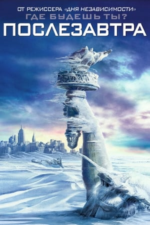 Image The Day After Tomorrow