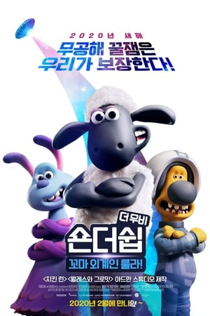 Image A Shaun the Sheep Movie: Farmageddon