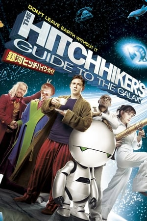 Image The Hitchhiker's Guide to the Galaxy