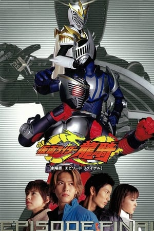 Image Kamen Rider Ryuki: Episode Final