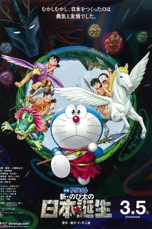 Image Doraemon the Movie: Nobita and the Birth of Japan