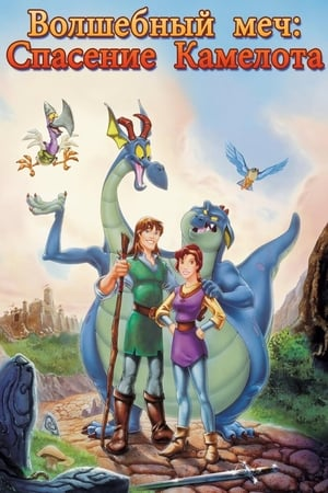 Image Quest for Camelot