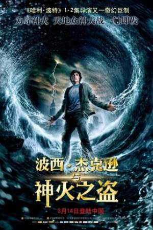Image Percy Jackson & the Olympians: The Lightning Thief