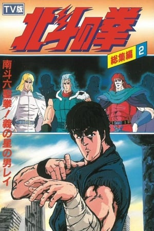 Image Fist of the North Star - TV Compilation 2 - Six Sacred Fists of Nanto! Rei, the Star of Justice