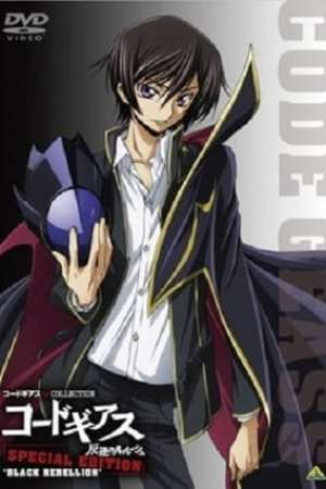 Image Code Geass: Lelouch of the Rebellion Special Edition Black Rebellion