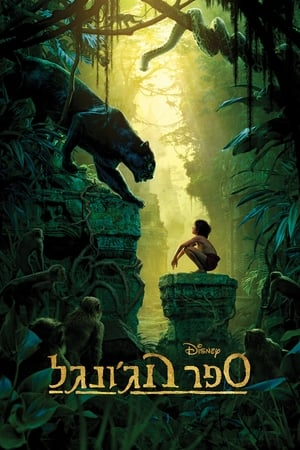 Image The Jungle Book