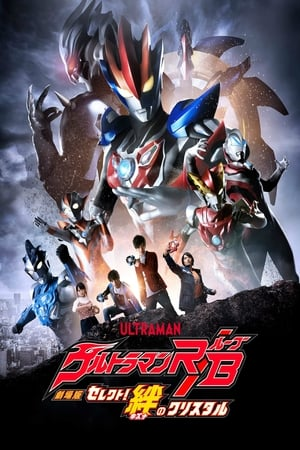 Image Ultraman R/B The Movie: Select! The Crystal of Bond