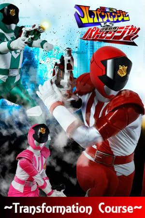 Image Keisatsu Sentai Patranger Transformation Course: Patren 1gou Secret Mission