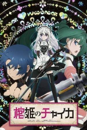 Image Chaika - The Coffin Princess
