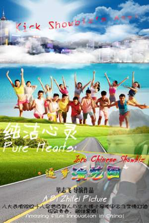 Pure Hearts: Into Chinese Showbiz