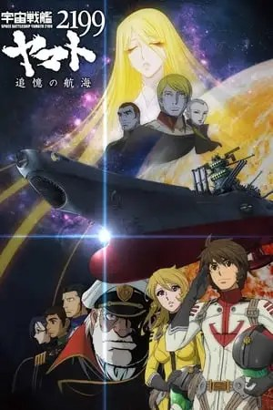 Image Star Blazers - Space Battleship Yamato 2199: A Voyage to Remember