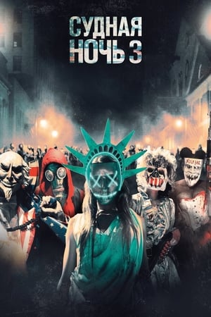 Image The Purge: Election Year