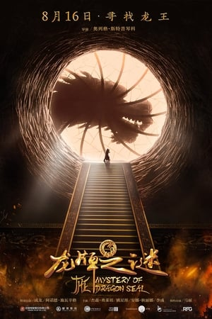 poster The Mystery of the Dragon's Seal