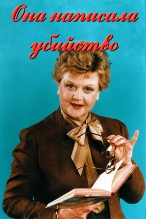 poster Murder, She Wrote