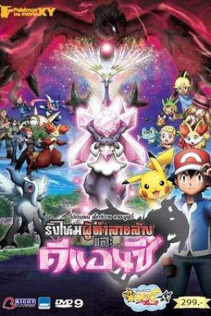 Image Pokémon the Movie: Diancie and the Cocoon of Destruction