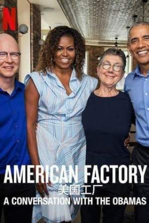 Image American Factory: A Short Conversation with the Obamas