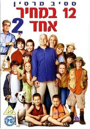 HQ Cheaper by the Dozen 2 Watch Online - Full Movie Free