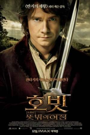 Image The Hobbit: An Unexpected Journey