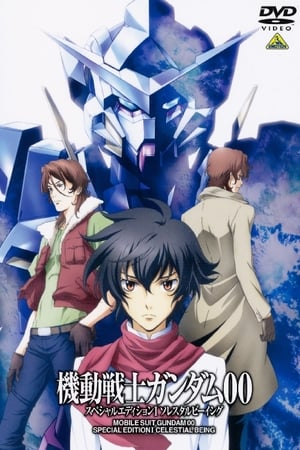 Image Mobile Suit Gundam 00 Special Edition I: Celestial Being