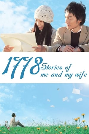 Image 1778 Stories of Me and My Wife