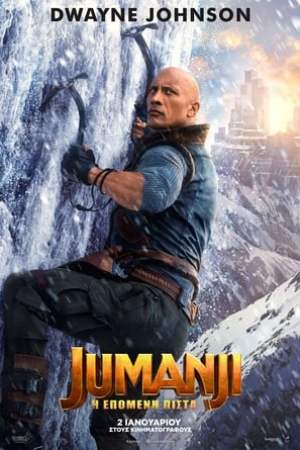 Image Jumanji: The Next Level