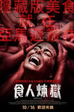 Image The Green Inferno