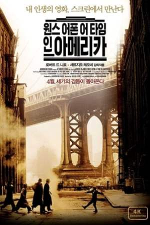 Image Once Upon a Time in America