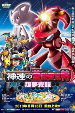 Image Pokémon the Movie: Genesect and the Legend Awakened
