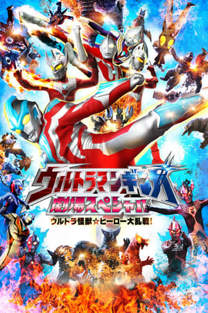 Ultraman Ginga Theater Special: Ultra Monster ☆ Hero Battle Royal!