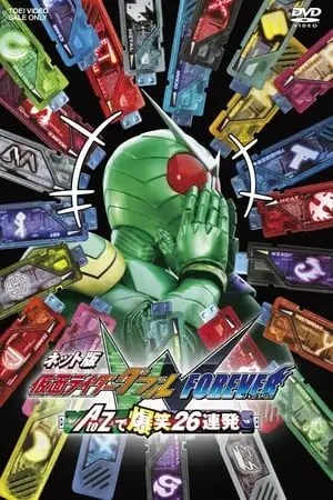 Image Kamen Rider W Forever: From A to Z, 26 Rapid-Succession Roars of Laughter