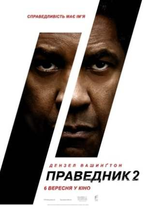 Image The Equalizer 2